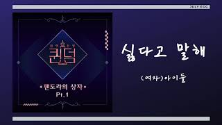 (G)I-DLE - Put It Straight (Nightmare Version) Mp3